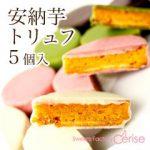 青空レストラン とりいさん家の芋ケーキ お取り寄せ 兵庫の人気芋ケーキ通販