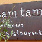孤独のグルメ5 西荻窪 タムタム モロッコ料理 ラム肉のハンバーグと野菜のクスクス ランチして来ました