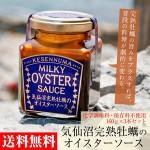 完熟牡蠣のオイスターソース お取り寄せ【青空レストラン】気仙沼完熟牡蠣のオイスターソース 石渡商店 3月19日 通販