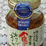 静岡 食べるオリーブオイル お取り寄せ 青空レストラン UMAMI OIL田丸屋・静岡県産わさびとしらすの具だくさん食べるオリーブオイル 4月30日