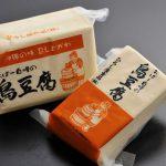 沖縄 島豆腐【ケンミンショー】 スーパーで売ってる?お取り寄せは?アチコーコーな作り方や食べ方やカロリー 7月14日