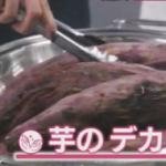 広瀬すず さつまいもを食べる動画 かわいい画像 人気者から学べ そこホメ!?8月30日