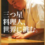 NHK プロフェッショナル日本料理人 奥田透 wiki パリ ミシュラン3つ星店「銀座 小十」 9月12日再放送