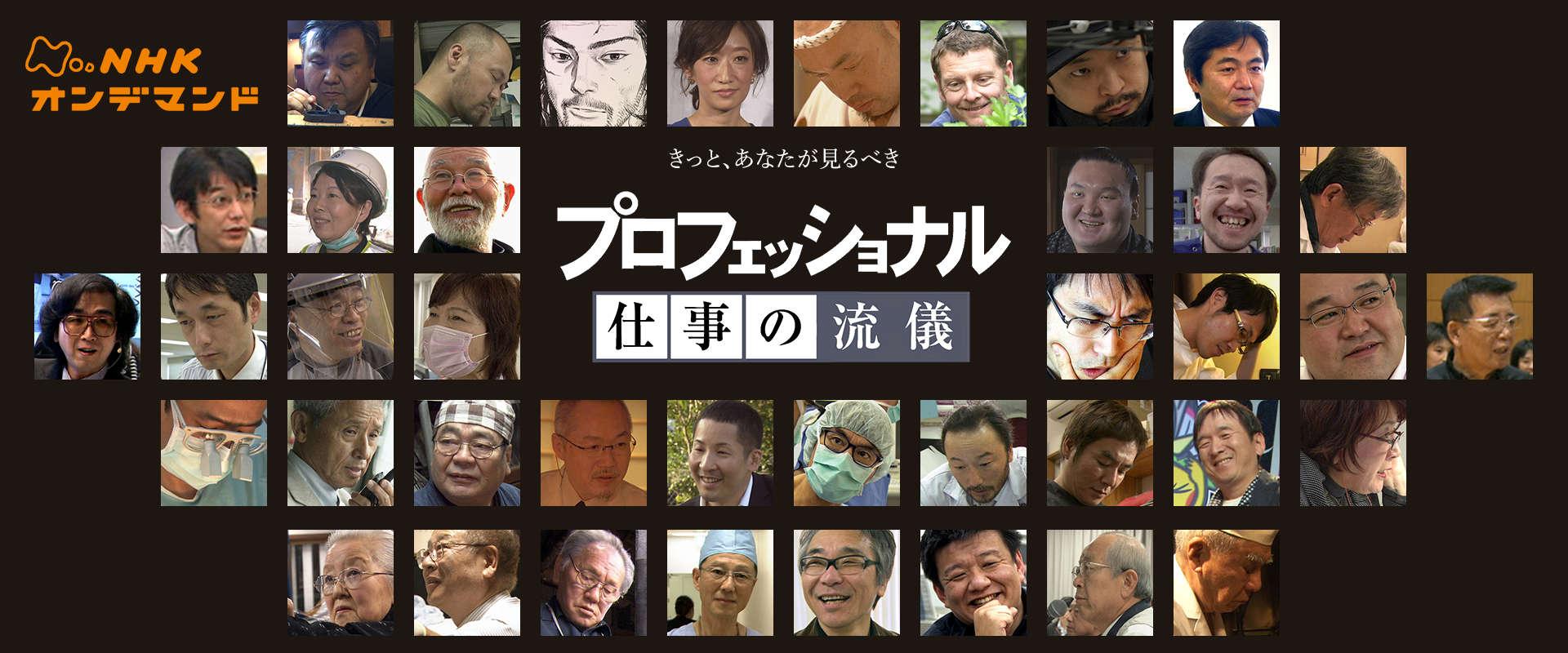 NHK「プロフェッショナル仕事の流儀」の見逃し配信はコチラからどうぞ!